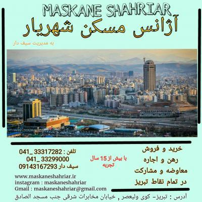 کانال مسکن شهریار
