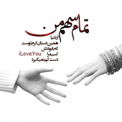 کانال iLoveYou