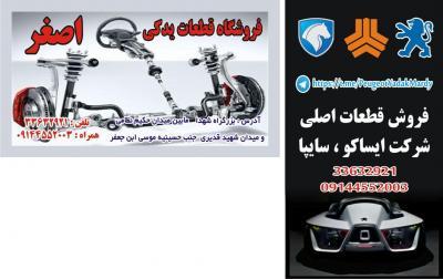 کانال لوازم یدکی اصغر