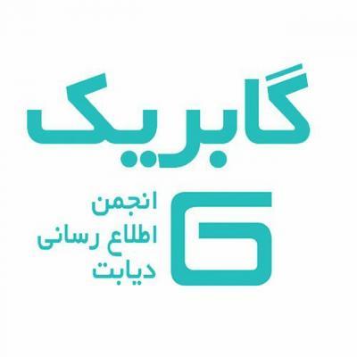 کانال انجمن دیابت گابریک