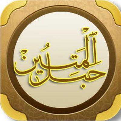کانال قرآن حبل المتین