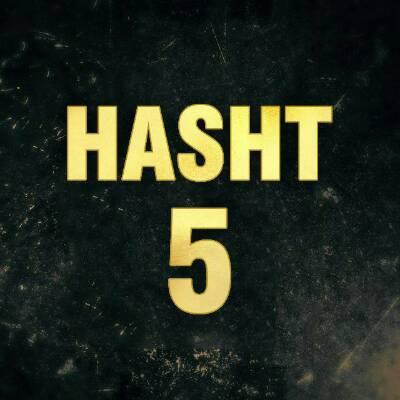 کانال طنز HASHT 5