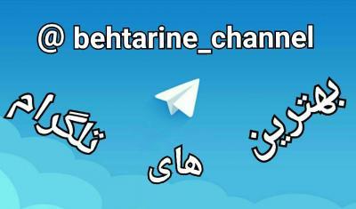 کانال بهترین های تلگرام