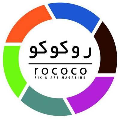 کانال مجله اینترنتی روکوکو