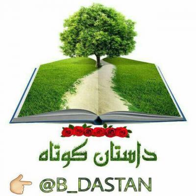کانال باغ داستان و رمان