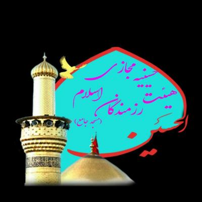 کانال هیئت رزمندگان اسلام