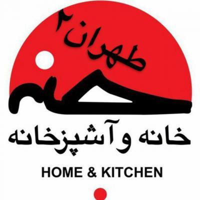 کانال خانه و آشپزخانه طهران