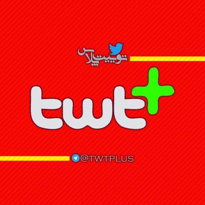 کانال توییت پلاس