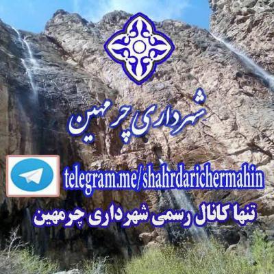 کانال شهرداری چرمهین
