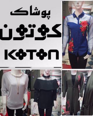 کانال لباس فروشي زنانه