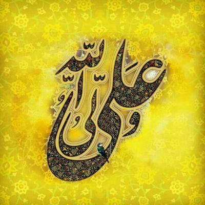 کانال عقائد الشیعه