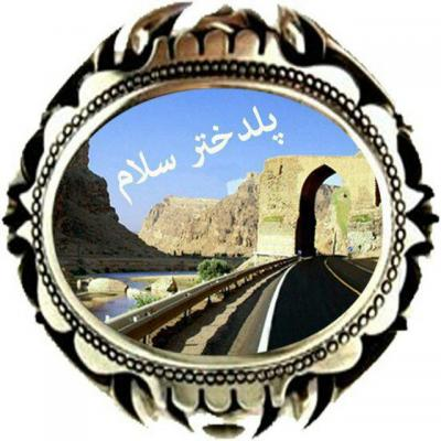 کانال پلدختر سلام