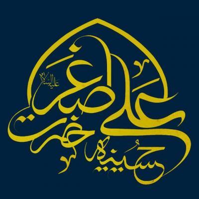 کانال حسینیه حضرت علی اصغر