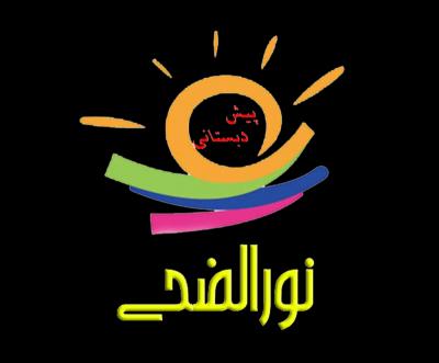 کانال پیش دبستانی نورالضحی