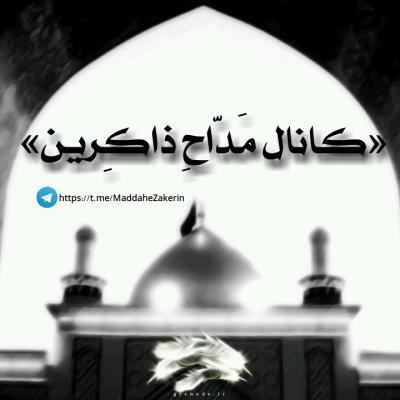کانال « مَدّاحِ ذاکِرین»