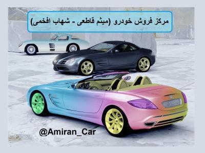 کانال مرکز فروش خودرو- رشت