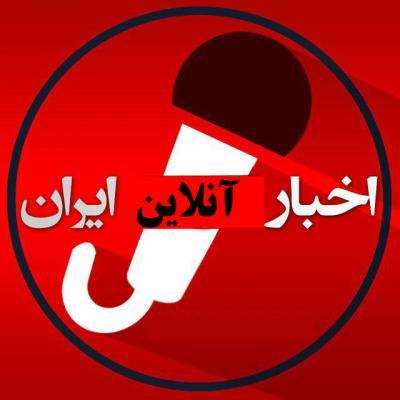 کانال اخبار آنلاین ایران