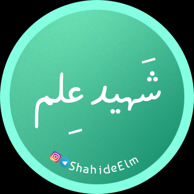 کانال شهید علم