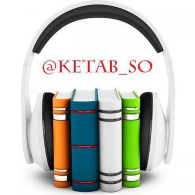 کانال کتاب صوتی