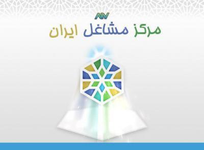کانال مرکز مشاغل تهران