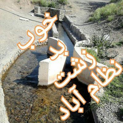 کانال خوب بد زشت نظام آباد
