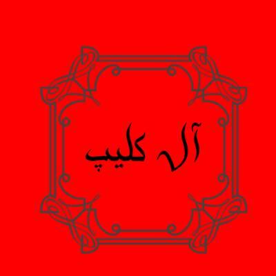 کانال آل کلیپ