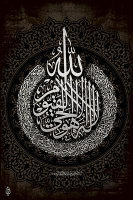 کانال سلوک الی الله