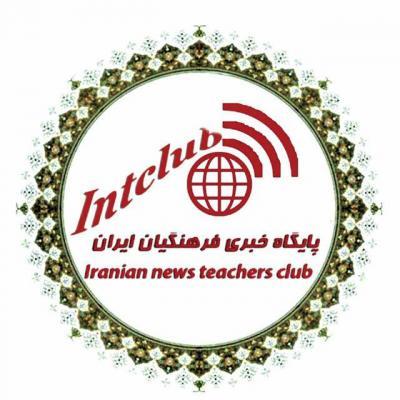 کانال پایگاه خبری فرهنگیان