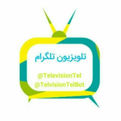کانال تلوزیون تلگرامی📺