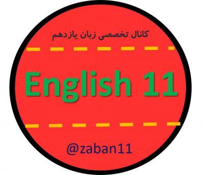 کانال زبان یازدهم