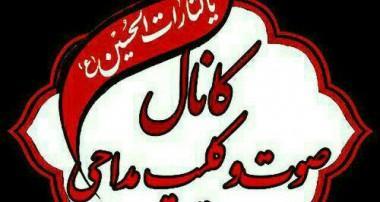 کانال نوحه فارسی عربی بیس