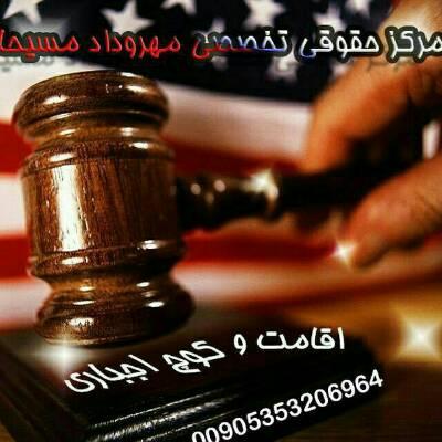 کانال انواع تابعیت و اقامت
