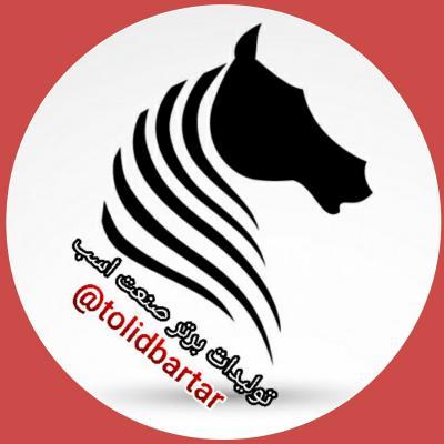 کانال تولیدات برترصنعت اسب