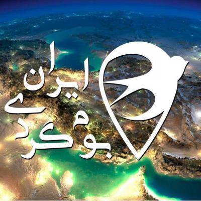 کانال ایران بوم گردی