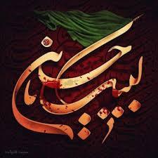 کانال حسینی باشیم