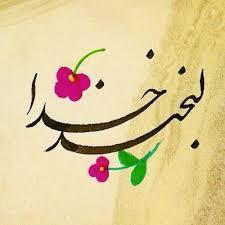کانال لبخند خدا