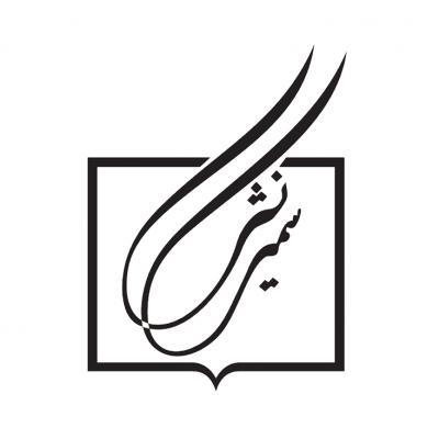 کانال انتشارات سمیر