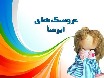 کانال عروسک های ایرسا