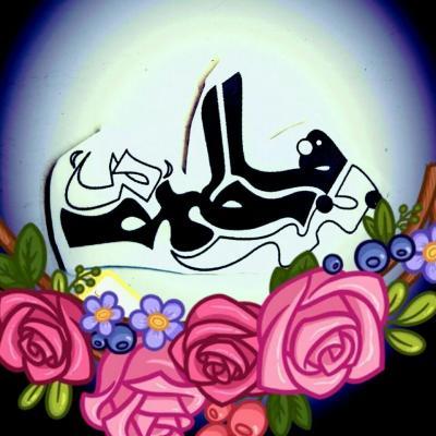 کانال حجاب بنی فاطمه(س)