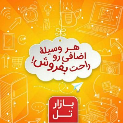 کانال بازار تل