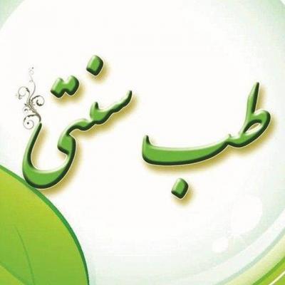 کانال طب اسلامی و سنتی
