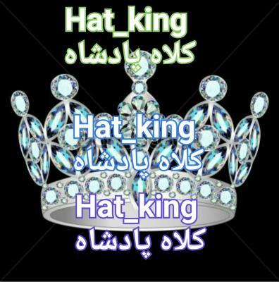 کانال فروشگاه کلاه پادشاه