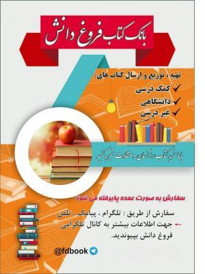 کانال بانک کتاب فروغ دانش