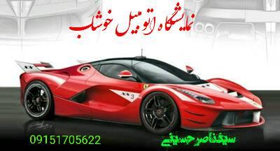 کانال نمایشگاه اتومبیل خوشاب