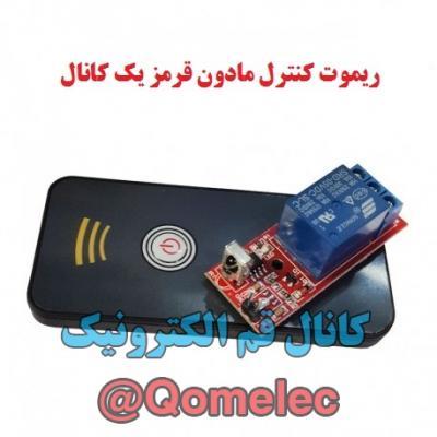 کانال قم الکترونیک