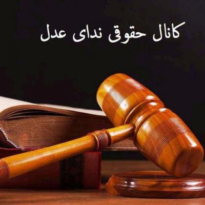کانال مطالب حقوقی