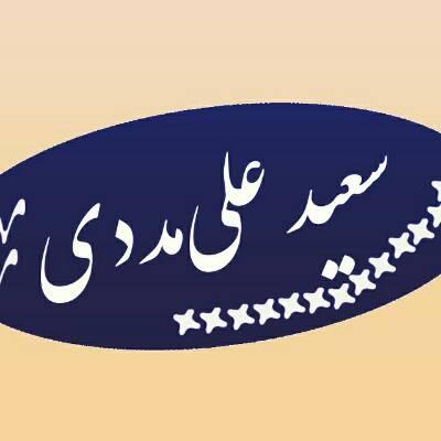 کانال سعید علی مددی