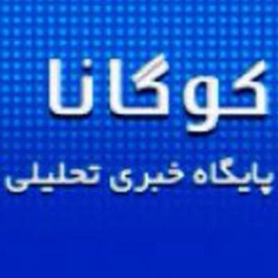 کانال خبری کوگانا