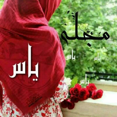 کانال مجله ادبی یاس