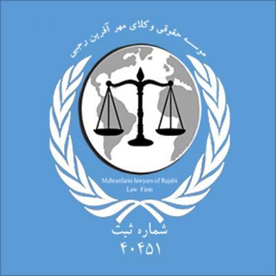 کانال موسسه مهاجرتی حقوقی